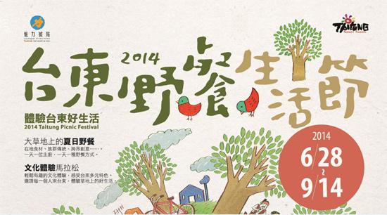 臺東野餐生活節