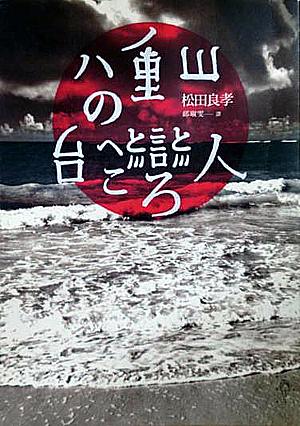 八重山每日新聞/ 記者松田良孝