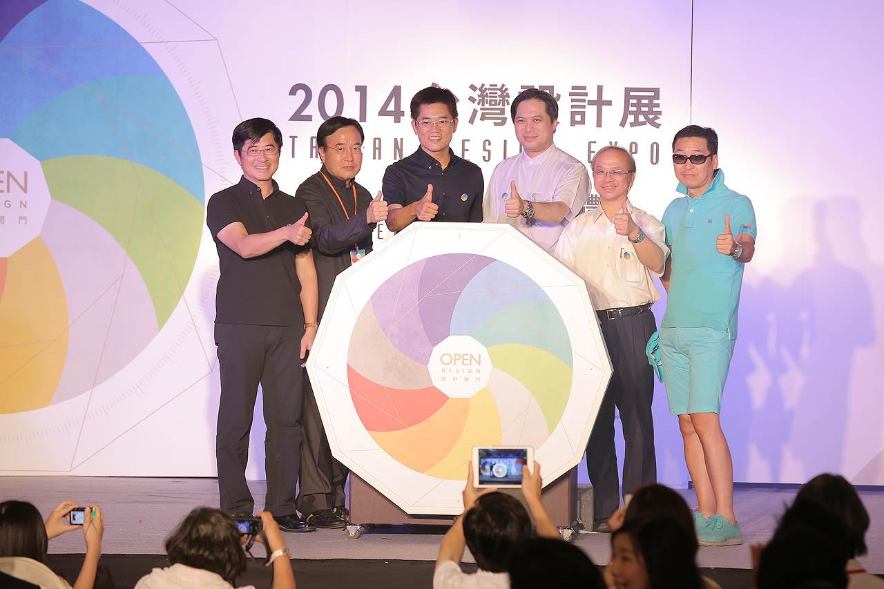 2014台灣設計展