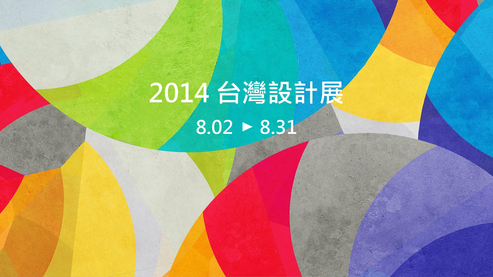Taiwan Design Expo 2015 Taiwan Design Expo